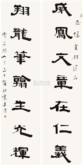 隶书七言联 对联 (calligraphy) (couplet) by luo shuzhong