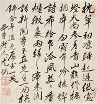 行书七言诗 册片 (letter) by you dong