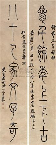 书法对联 couplet by hong liangji