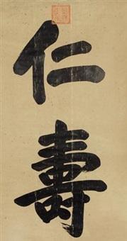 书法 (calligraphy) by emperor guangxu