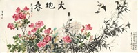 大地春 (the auspicious painting) by wang xuetao, dong shouping and wu xiu