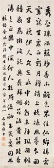 行书七言诗 by liu yong