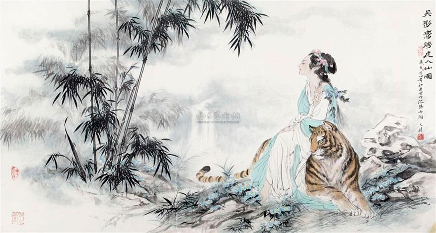 吴彩鸾跨虎入山图 by wang yisheng