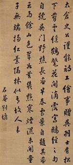 楷书笔记一则 by liu yong