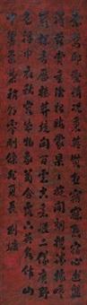 行书 by liu yong