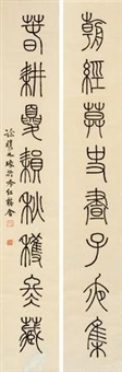书法对联 (couplet) by xu muru