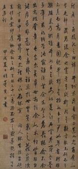 行书临董其昌书 by emperor kangxi