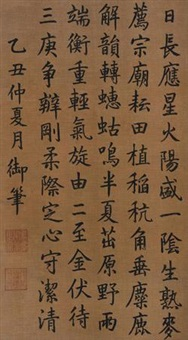 楷书四言文 by emperor jiaqing