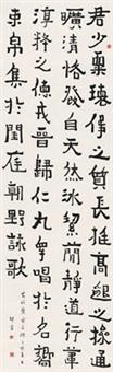 楷书 节临爨宝子碑 (calligraphy in regular script) by jian jinglun