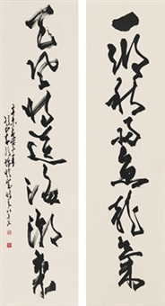 草书 七言联 (seven-character in cursive script) (couplet) by zhao shaoang