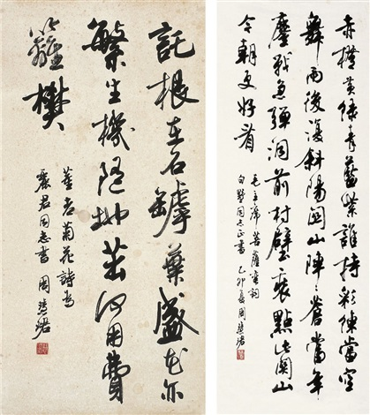 行书 毛泽东词·董必武诗 mao zedongs poem and dong biwus poem in running script 2 works by zhou huijun