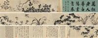 百花图卷 手卷 纸本 by qian zai