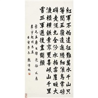 poem in regular script by wei chuantong