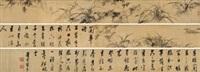 兰竹图 书法卷 手卷 纸本 by dong qichang