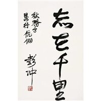calligraphy in cursive script by peng chong