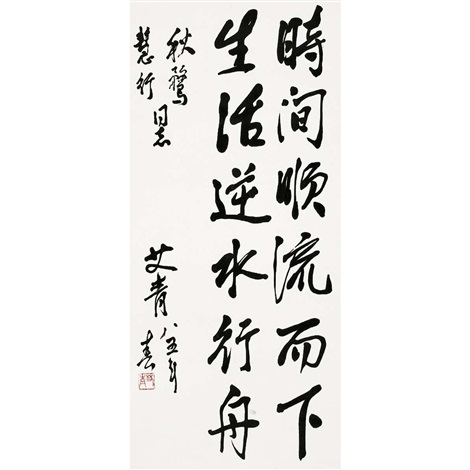 calligraphy in running script by ai qing