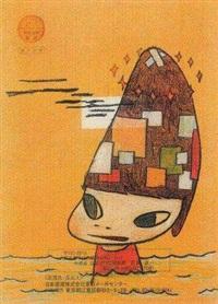 给画廊的一封信 by yoshitomo nara