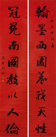 行书八言联 对联 calligraphy couplet by liu yong