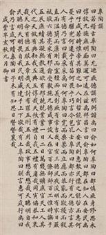 小楷皋陶谟 by emperor xianfeng