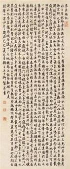 行书麦庄桥记 by emperor qianlong