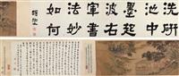 右军临池图 (landscape) by ji dafu