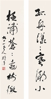 行书 七言联 (seven-charcter in running script) (couplet) by li xiongcai
