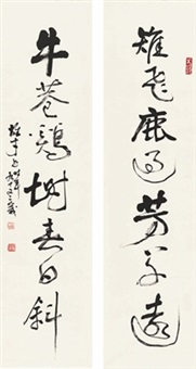 行书 七言联 (seven-character couplet in running script) (2 works) by li xiongcai