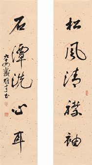 行书 五言联 (five-character in running script) (couplet) by li xiongcai