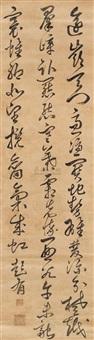 草书五言诗 (poem in cursive script) by huang qiyou