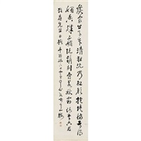 seven-character poem in cursive script by yang liaocong