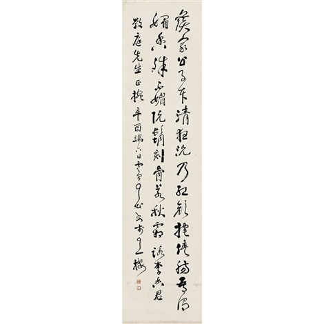 seven character poem in cursive script by yang liaocong