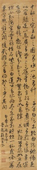 草书池上篇 (cursive script) by zhuang jiongsheng