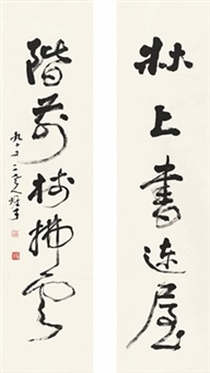 行书 五言联 (five-charcter in running script) (couplet) by li xiongcai