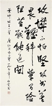 草书 叶剑英诗 (poem by ye jianying in cursive script) by deng baiyuejin