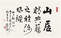 行书 杜甫句 (du fu's poem in running script) by li xiongcai