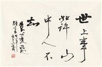行书 黄公度诗句 (poem in running script) by li xiongcai