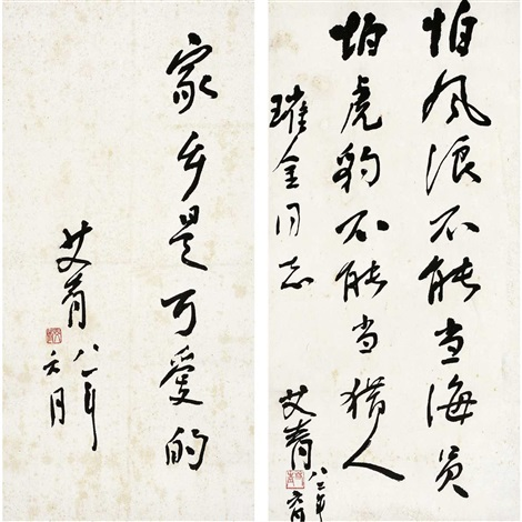 calligraphy in running script another lrgr 2 works by ai qing