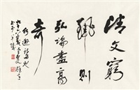 行书 何逊诗句 (poem in running script) by li xiongcai