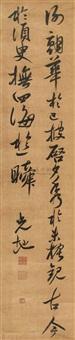 行书前贤句 (running hand) by li guangdi