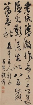 书法 (calligraphy) by qian yi