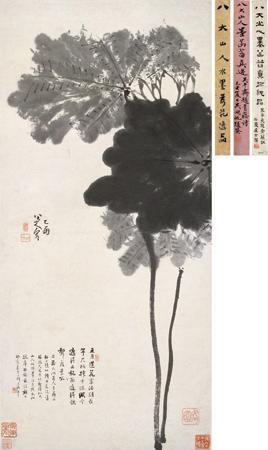 墨菡萏图 ink lotus by bada shanren