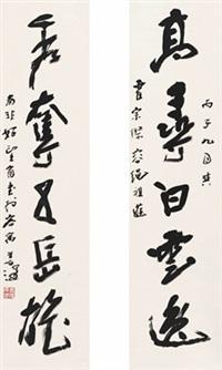 行书 五言联 (five-character in running script) (couplet) by yang shanshen