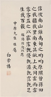 楷书诗经句 (calligraphy) by bai chongxi
