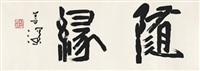 行书 随缘 (calligraphy in running script) by yang shanshen