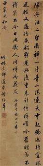 行书七言诗 (calligraphy) by daoben