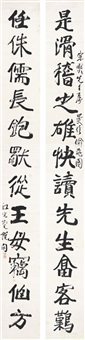 行书 十二言联 (twelve-character in running script) (couplet) by jiang kanghu