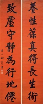 楷书八言联 对联 (couplet) by yang yisun