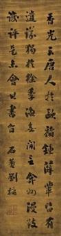 书法 by liu yong