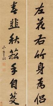 行书七言联 对联 (couplet) by liang yan