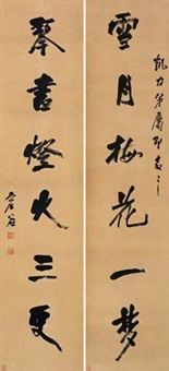 行书六言联 对联 (couplet) by xu gu
